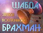 Шабда Брахман - вибрации вселенной